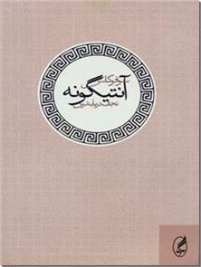 کتاب آنتیگونه - نمایشنامه - خرید کتاب از: www.ashja.com - کتابسرای اشجع