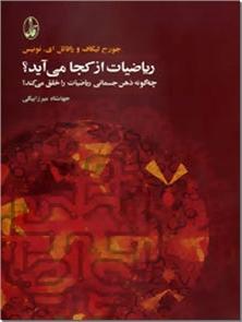 کتاب ریاضیات از کجا می آید؟ - ذهن و ریاضی - خرید کتاب از: www.ashja.com - کتابسرای اشجع