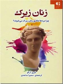 کتاب زنان زیرک - چرا مردها عاشق زنان زیرک می شوند؟ - خرید کتاب از: www.ashja.com - کتابسرای اشجع