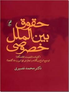 کتاب حقوق بین الملل خصوصی -  - خرید کتاب از: www.ashja.com - کتابسرای اشجع