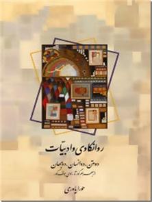 کتاب روانکاوی و ادبیات - دو متن، دو انسان، دو جهان از بهرام گور تا راوی بوف کور - خرید کتاب از: www.ashja.com - کتابسرای اشجع