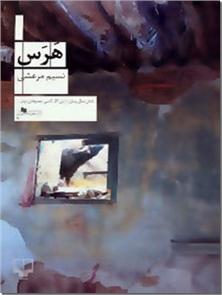 کتاب هرس - ادبیات داستانی - خرید کتاب از: www.ashja.com - کتابسرای اشجع