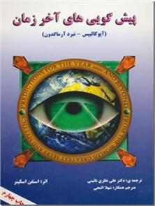 کتاب پیش گویی های آخر زمان - آپوکالیس، نبرد آرماگدون - خرید کتاب از: www.ashja.com - کتابسرای اشجع