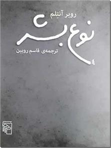 کتاب نوع بشر - خاطرات روبرو آنتم از ایامی که در اردوگاه نازی بود بدون محکوم کرد و قضاوت فردی - خرید کتاب از: www.ashja.com - کتابسرای اشجع