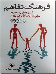 کتاب فرهنگ تفاهم - شیوه های صحیح برقراری ارتباط با فرزندان - خرید کتاب از: www.ashja.com - کتابسرای اشجع