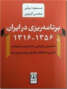 کتاب برنامه ریزی در ایران 1316 تا 1356 - تحلیلی تاریخی با تمرکز بر تحولات نقش و جایگاه سازمان برنامه و بودجه - خرید کتاب از: www.ashja.com - کتابسرای اشجع