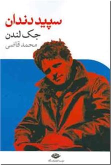 کتاب سپیددندان - ادبیات کلاسیک جهان - خرید کتاب از: www.ashja.com - کتابسرای اشجع