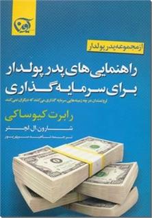 کتاب راهنمایی های پدر پولدار برای سرمایه گذاری - از مجموعه ژدر پولدار - خرید کتاب از: www.ashja.com - کتابسرای اشجع