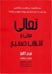 کتاب تعالی مبتنی بر انتخاب صحیح -  - خرید کتاب از: www.ashja.com - کتابسرای اشجع