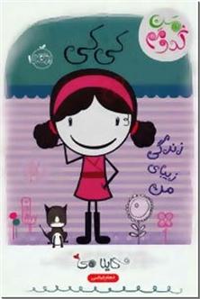کتاب کی کی زندگی زیبای من - من کدومم - خرید کتاب از: www.ashja.com - کتابسرای اشجع