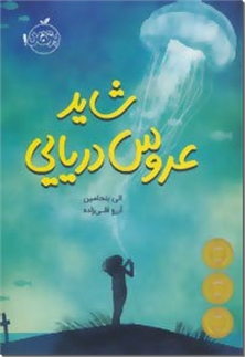 کتاب شاید عروس دریایی - رمان - خرید کتاب از: www.ashja.com - کتابسرای اشجع