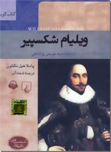 کتاب کتاب سخنگو ویلیام شکسپیر - با صدای:آرمان سلطان زاده - خرید کتاب از: www.ashja.com - کتابسرای اشجع