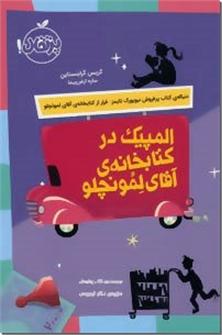 کتاب المپیک در کتابخانه آقای لمونچلو - رمان نوجوانان - خرید کتاب از: www.ashja.com - کتابسرای اشجع