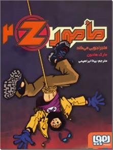کتاب مامور ضد تو - مامور Z 2 - رمان نوجوانان - خرید کتاب از: www.ashja.com - کتابسرای اشجع