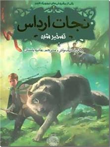 کتاب نجات ارداس 2 - تسخیر شده -  - خرید کتاب از: www.ashja.com - کتابسرای اشجع