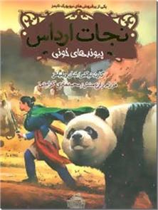 کتاب نجات ارداس 3 - پیوندهای خونی -  - خرید کتاب از: www.ashja.com - کتابسرای اشجع