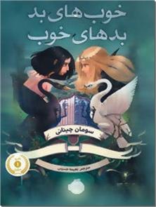 کتاب خوب های بد ، بدهای خوب - داستان نوجوانان - خرید کتاب از: www.ashja.com - کتابسرای اشجع