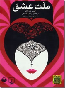 کتاب کتاب سخنگو ملت عشق - با صدای: پروین محمدیان - خرید کتاب از: www.ashja.com - کتابسرای اشجع