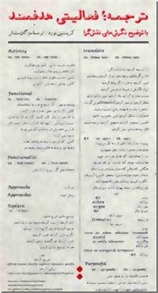 کتاب ترجمه؛فعالیتی هدفمند - با توضیح نگرش های نقش گرا - خرید کتاب از: www.ashja.com - کتابسرای اشجع