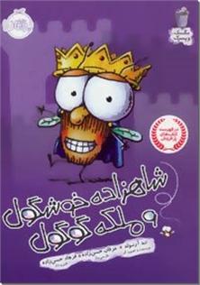کتاب شاهزاده خوشگول و ملکه گوگول - مگسک و پسرک - خرید کتاب از: www.ashja.com - کتابسرای اشجع