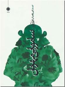 کتاب سامورایی مهربان - توانتان را به سرعت افزایش دهید - خرید کتاب از: www.ashja.com - کتابسرای اشجع
