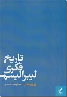 کتاب تاریخ فکری لیبرالیسم - تببین شالوده های تاریخی و فلسفی لیبرالیسم - خرید کتاب از: www.ashja.com - کتابسرای اشجع