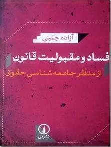 کتاب فساد و مقبولیت قانون - از منظر جامعه شناسی حقوق - خرید کتاب از: www.ashja.com - کتابسرای اشجع