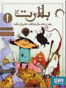 کتاب بلارت - پسری که حال نداشت قهرمان باشد - خرید کتاب از: www.ashja.com - کتابسرای اشجع