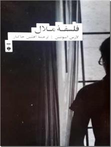 کتاب فلسفه ملال - رابطه تفکر ملال با رمانتیسم و مدرنیته - خرید کتاب از: www.ashja.com - کتابسرای اشجع