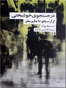 کتاب در جستجوی خوشبختی - از ارسطو تا علم مغز - خرید کتاب از: www.ashja.com - کتابسرای اشجع