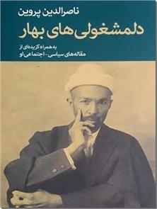 کتاب دلمشغولی های بهار  - ملک الشعرای بهار - همراه با گزیده ای از مقاله های سیاسی - اجتماعی - خرید کتاب از: www.ashja.com - کتابسرای اشجع