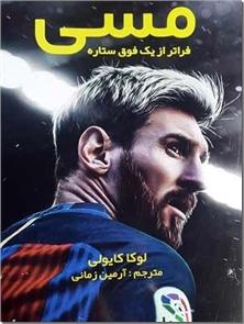 کتاب مسی فراتر از یک فوق ستاره - نگاهی به پشت صحنه فوق ستاره فوتبال جهان - خرید کتاب از: www.ashja.com - کتابسرای اشجع
