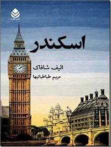 کتاب اسکندر - الیف شافاک - رمانی دیگر از نویسنده ملت عشق - خرید کتاب از: www.ashja.com - کتابسرای اشجع