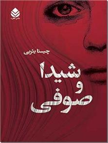 کتاب شیدا و صوفی - چیستا یثربی - ادبیات داستانی - خرید کتاب از: www.ashja.com - کتابسرای اشجع