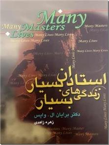 کتاب استادان بسیار زندگی های بسیار -  - خرید کتاب از: www.ashja.com - کتابسرای اشجع