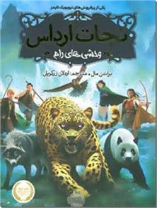 کتاب نجات ارداس 1 - وحشی های رام -  - خرید کتاب از: www.ashja.com - کتابسرای اشجع