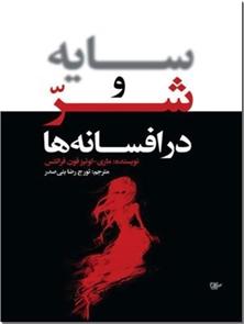کتاب سایه و شر در افسانه ها - انسان در برابر سایه اش چگونه رفتاری دارد و قدرت اهریمنی اش چگونه بروز می یابد - خرید کتاب از: www.ashja.com - کتابسرای اشجع