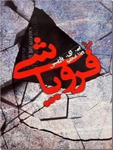 کتاب فروپاشی - رمان - خرید کتاب از: www.ashja.com - کتابسرای اشجع