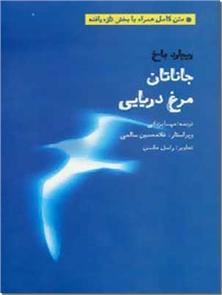 کتاب جاناتان مرغ دریایی - داستان پرنده ای بنام آذرباد - همراه با بخش تازه یافته - خرید کتاب از: www.ashja.com - کتابسرای اشجع