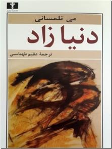 کتاب دنیازاد - داستانی در جهانی خیالی - خرید کتاب از: www.ashja.com - کتابسرای اشجع