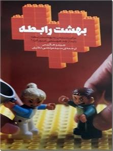 کتاب بهشت رابطه - برای رسیدن به بهشت رابطه باید از چه جهنمی عبور کرد - خرید کتاب از: www.ashja.com - کتابسرای اشجع
