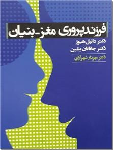 کتاب فرزند پروری مغز - بنیان - فرزندپروری - تجربه های زندگی چگونه مغز ما را تحت تأثیر قرار می دهد - خرید کتاب از: www.ashja.com - کتابسرای اشجع