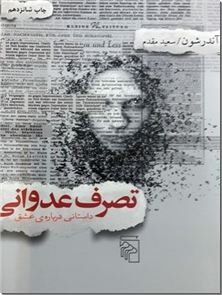 کتاب تصرف عدوانی - داستانی درباره عشق - خرید کتاب از: www.ashja.com - کتابسرای اشجع