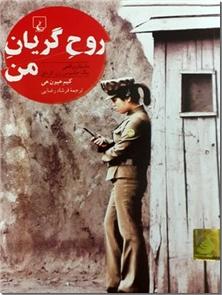 کتاب روح گریان من - داستان واقعی یک جاسوس زن کره ای - خرید کتاب از: www.ashja.com - کتابسرای اشجع