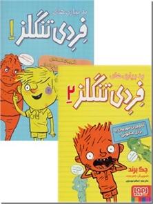 کتاب بدبیاری های فردی تنگلز - مجموعه 2 جلدی - رمان نوجوانان - خرید کتاب از: www.ashja.com - کتابسرای اشجع