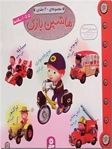 کتاب ماشین بازی - آشنایی با وسایل نقلیه مناسب برای کودکان 5 تا 10 ساله - خرید کتاب از: www.ashja.com - کتابسرای اشجع