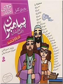 کتاب پیامبران و قصه هایشان - آشنایی با زندگی 26 تن از پیامبران در یک جلد - خرید کتاب از: www.ashja.com - کتابسرای اشجع