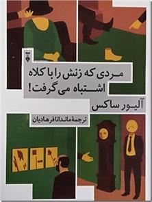 کتاب مردی که زنش را با کلاه اشتباه می گرفت - داستانهایی عجیب اما واقعی از انسان هایی که به دام اختلال های عصب روانشناختی افتاده اند - خرید کتاب از: www.ashja.com - کتابسرای اشجع