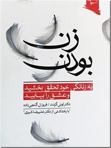 کتاب زن بودن - به زنانگی خود تحقق ببخشید و عشق را بیابید - خرید کتاب از: www.ashja.com - کتابسرای اشجع