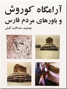 کتاب آرامگاه کوروش - آرامگاه کورش - باور های مردم فارس - خرید کتاب از: www.ashja.com - کتابسرای اشجع